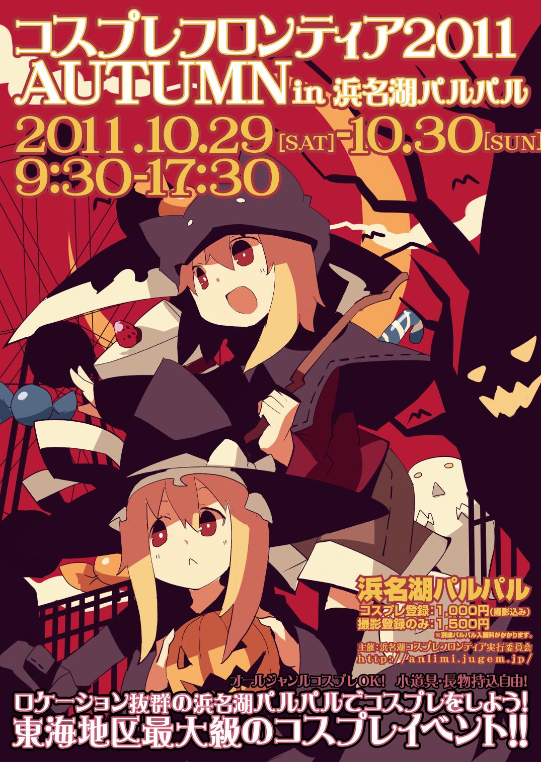 [10/29&30]コスプレフロンテイア2011 Autumn