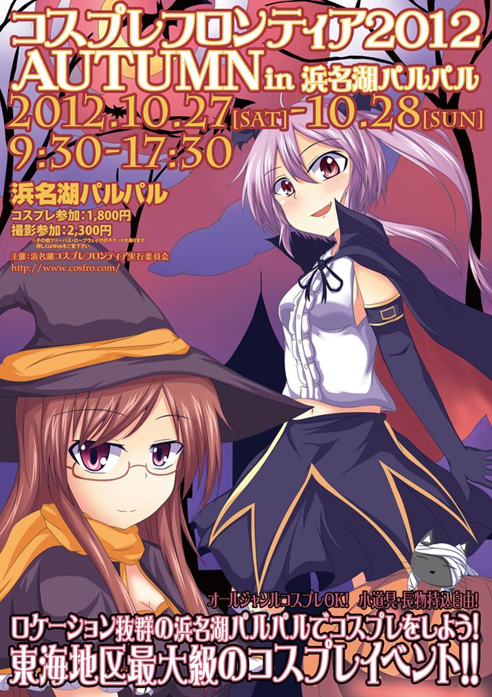 [10/27,28]コスプレフロンティア2012 Autumn in 浜名湖パルパル