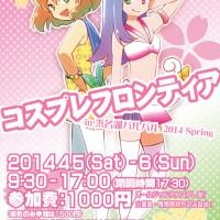 【4/5-6】コスプレフロンティア2014 Spring in 浜名湖パルパル