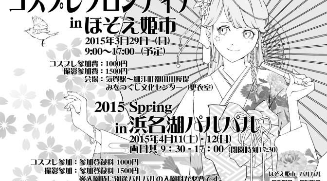 [4/11-12 ]コスプレフロンティア2015 Spring in 浜名湖パルパル